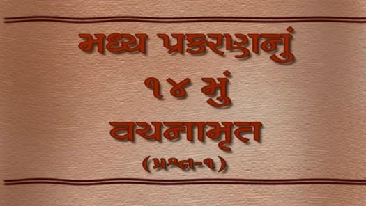Vachanamrut Gadhada Madhya - 14