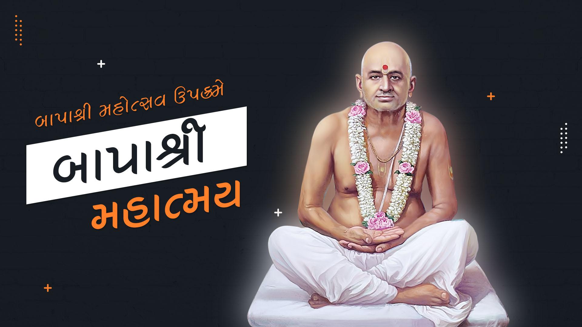 Bapashree Mahatmay Series