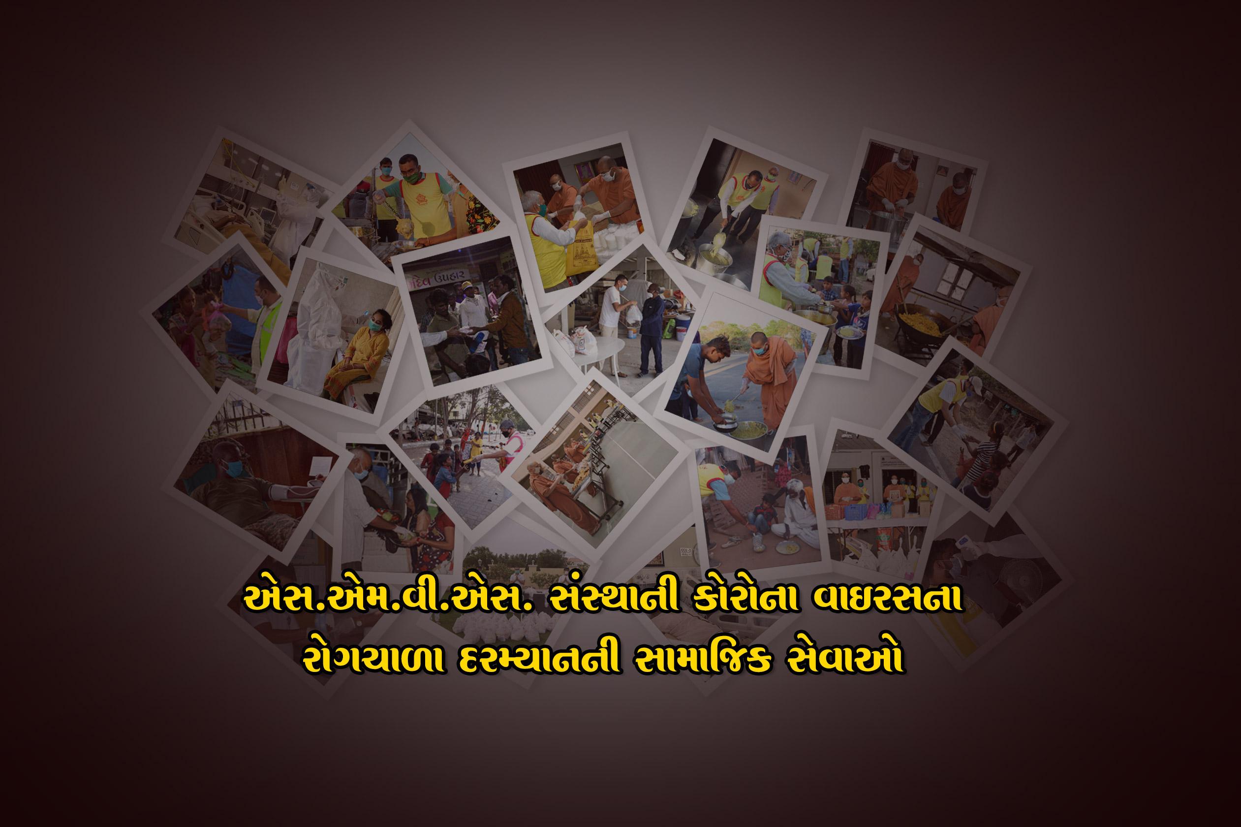 HDH Bapji Pratahm Smruti Utsav