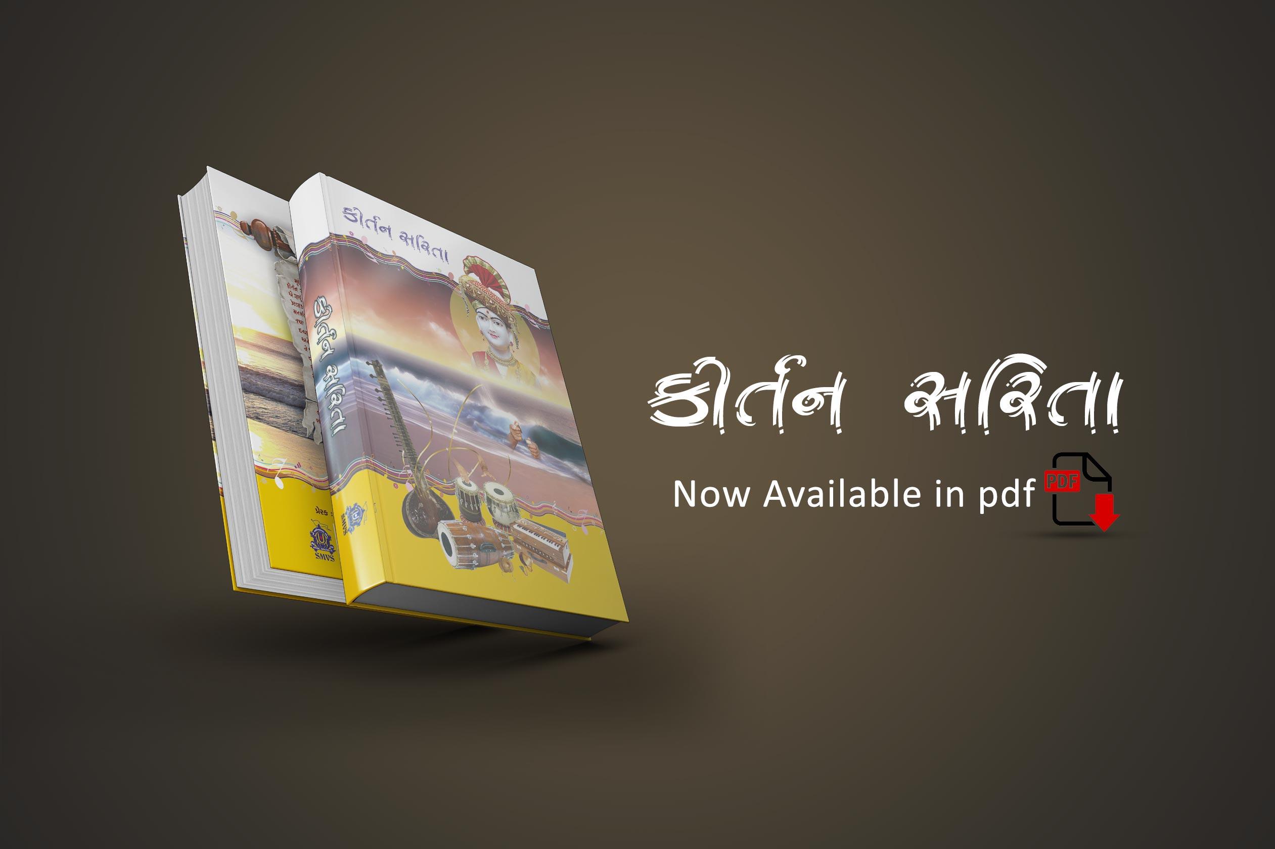 Kirtan Sarita Book