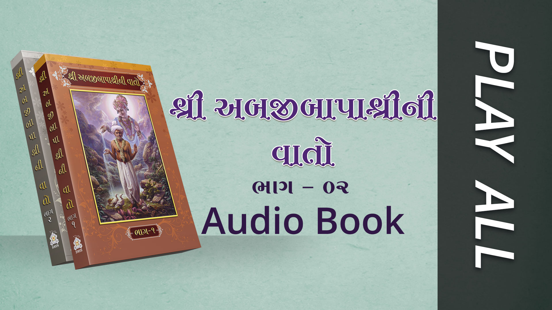 Bapashree Ni Vato | Bhag 2 | Varta 86 | Audio Book